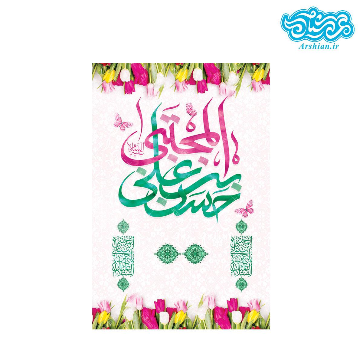 قاب شاسی حسن بن علی کد0138