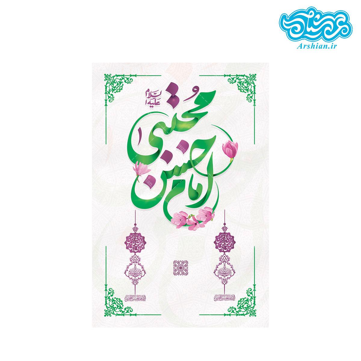 قاب شاسی امام حسن مجتبی کد0139