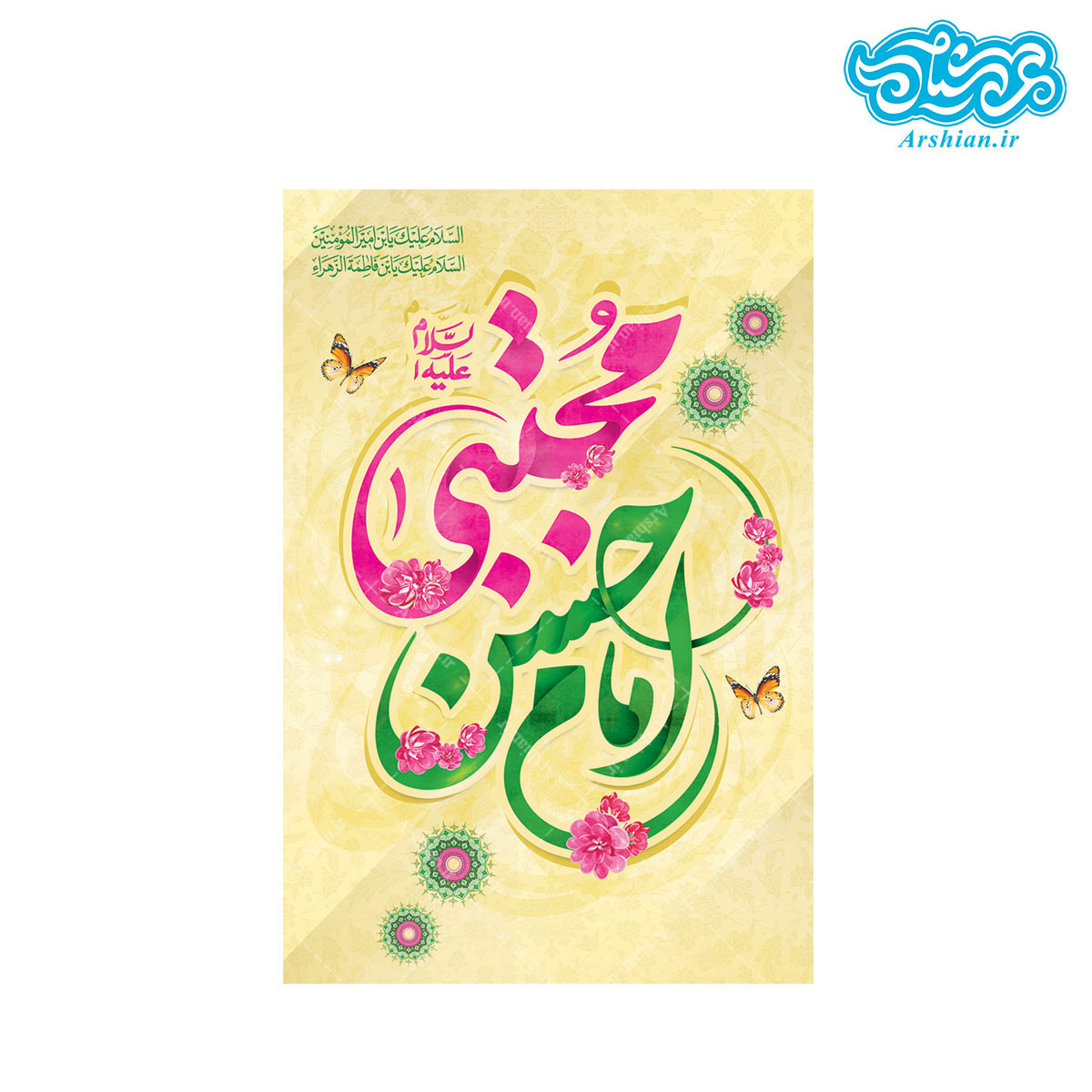 قاب شاسی امام حسن علیه السلام کد0141