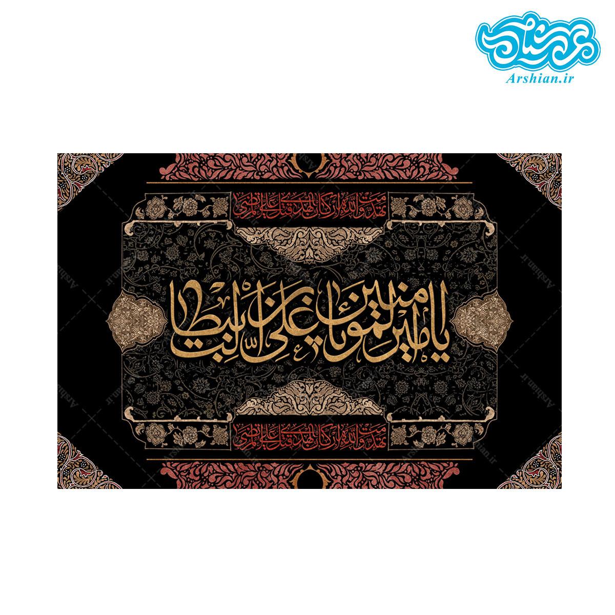 قاب شاسی باطرح تهدمت والله ارکان الهدی کد 0143