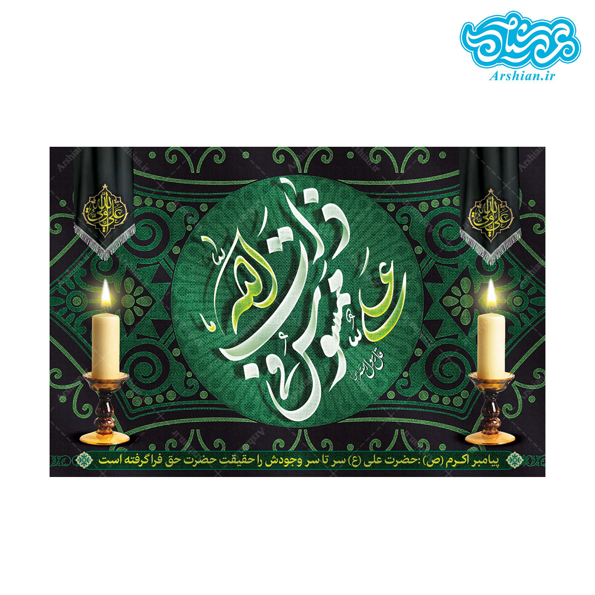 قاب شاسی باطرح علی ممسوس فی ذات الله کد0145