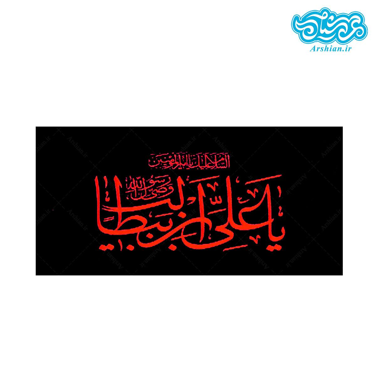 پرچم ساتن یاعلی بن ابیطالب حیدر کد029