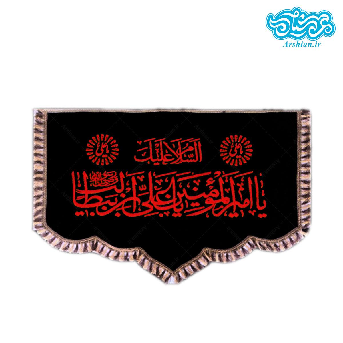 پرچم پشت منبری یاامیرالمومنین یا علی بن ابیطالب کد006