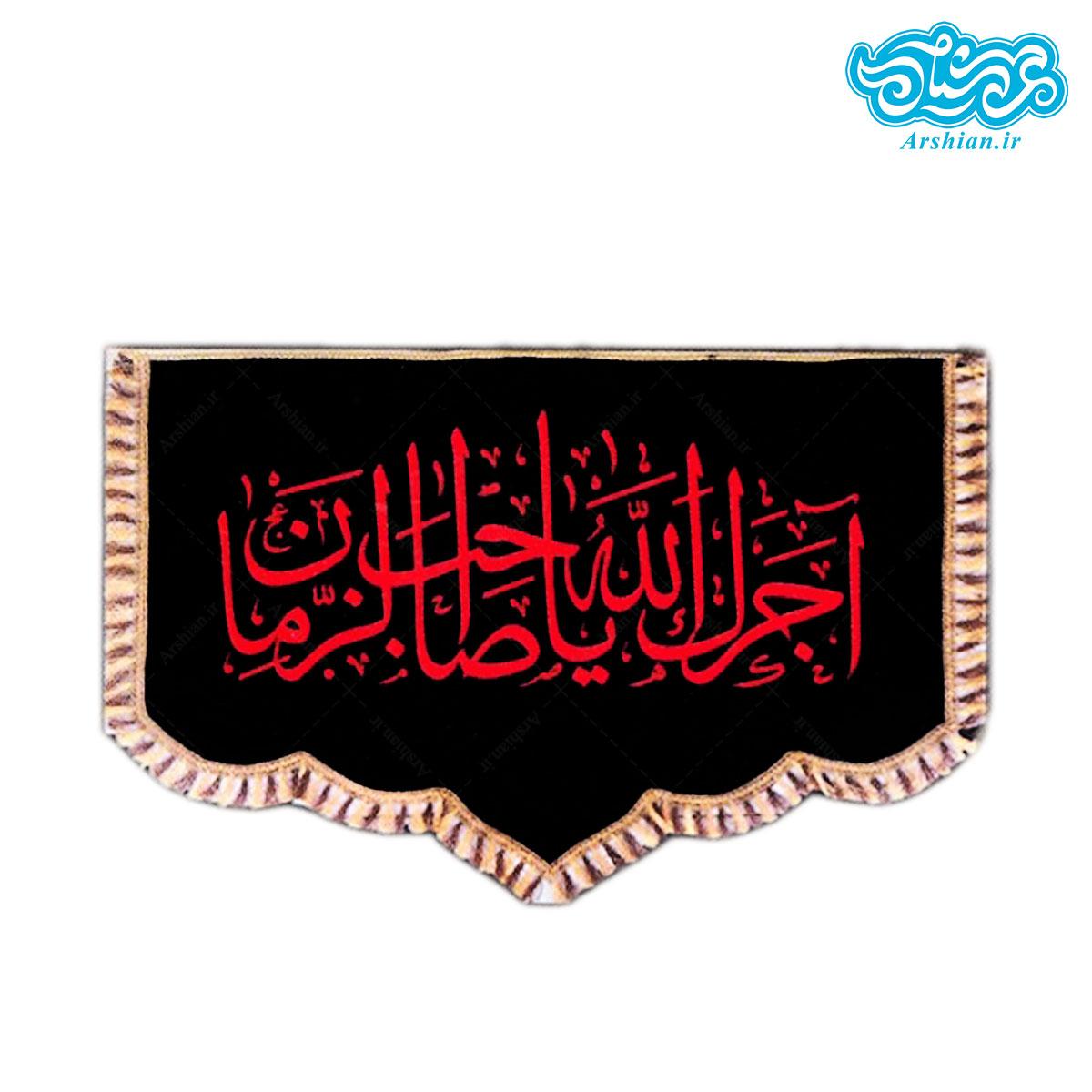 پرچم مخمل آجرک الله یاصاحب الزمان کد037