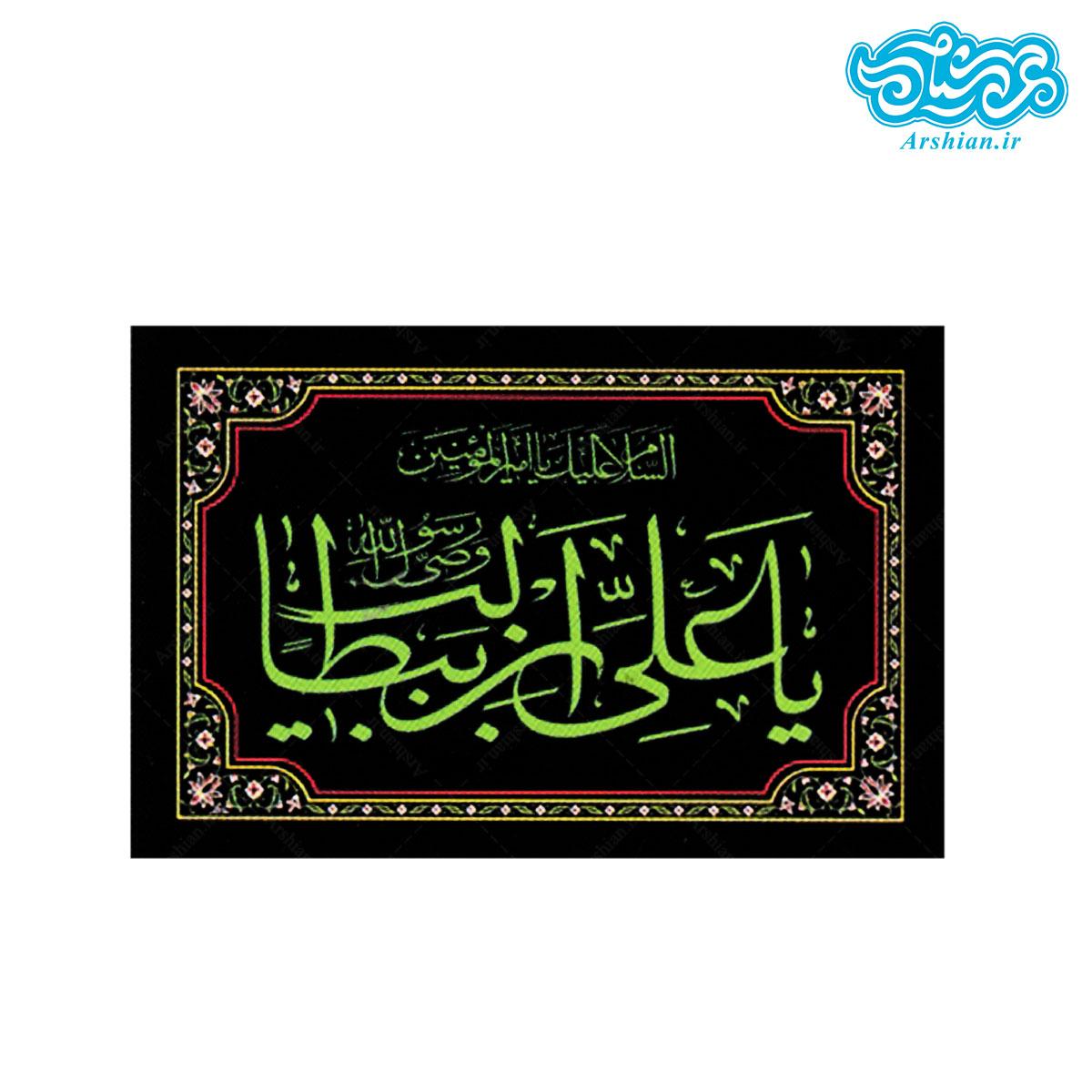 پرچم سردرب یا علی بن ابیطالب کد003