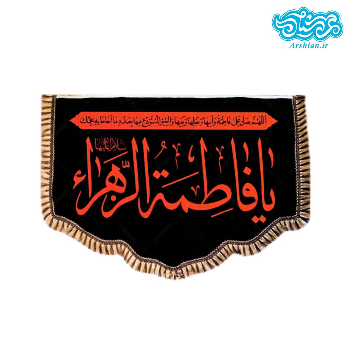 پرچم مخمل یافاطمه الزهرا کد014