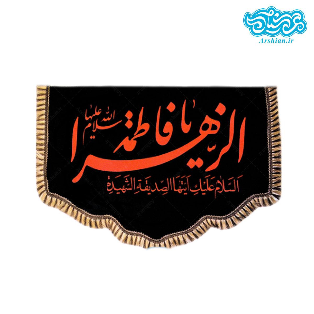پرچم مخمل یافاطمه الزهرا کد015