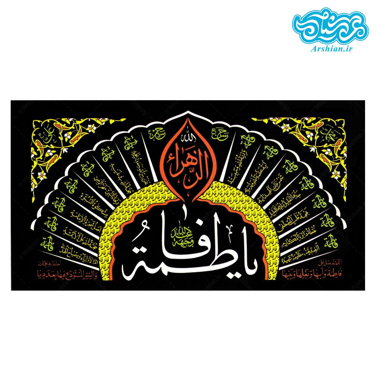 پرچم مخمل فضیلت های حضرت زهرا(س) طرح طاووس کد001