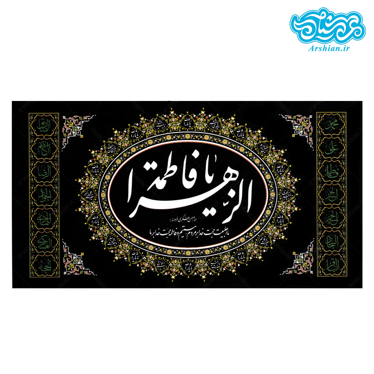 پرچم مخمل یافاطمه الزهرا کد006