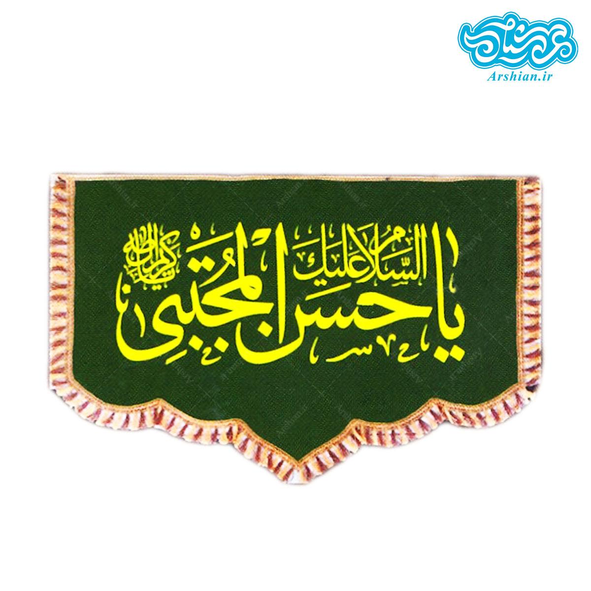 پرچم مخمل پشت منبری السلام علیک یا امام حسن کد 008