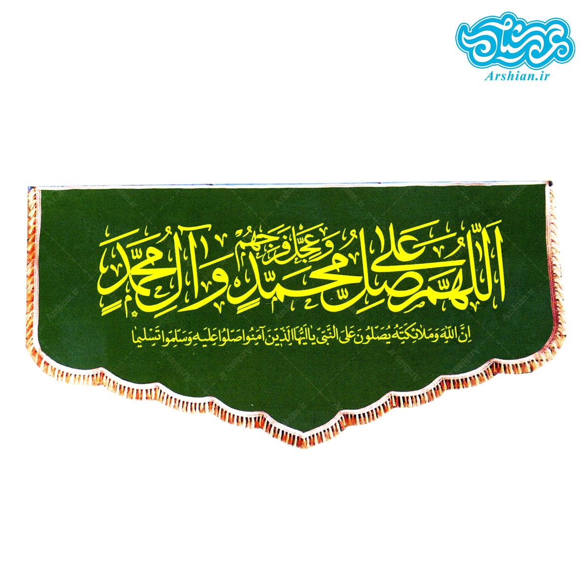 پرچم مخمل پشت منبری صلوات کد 013