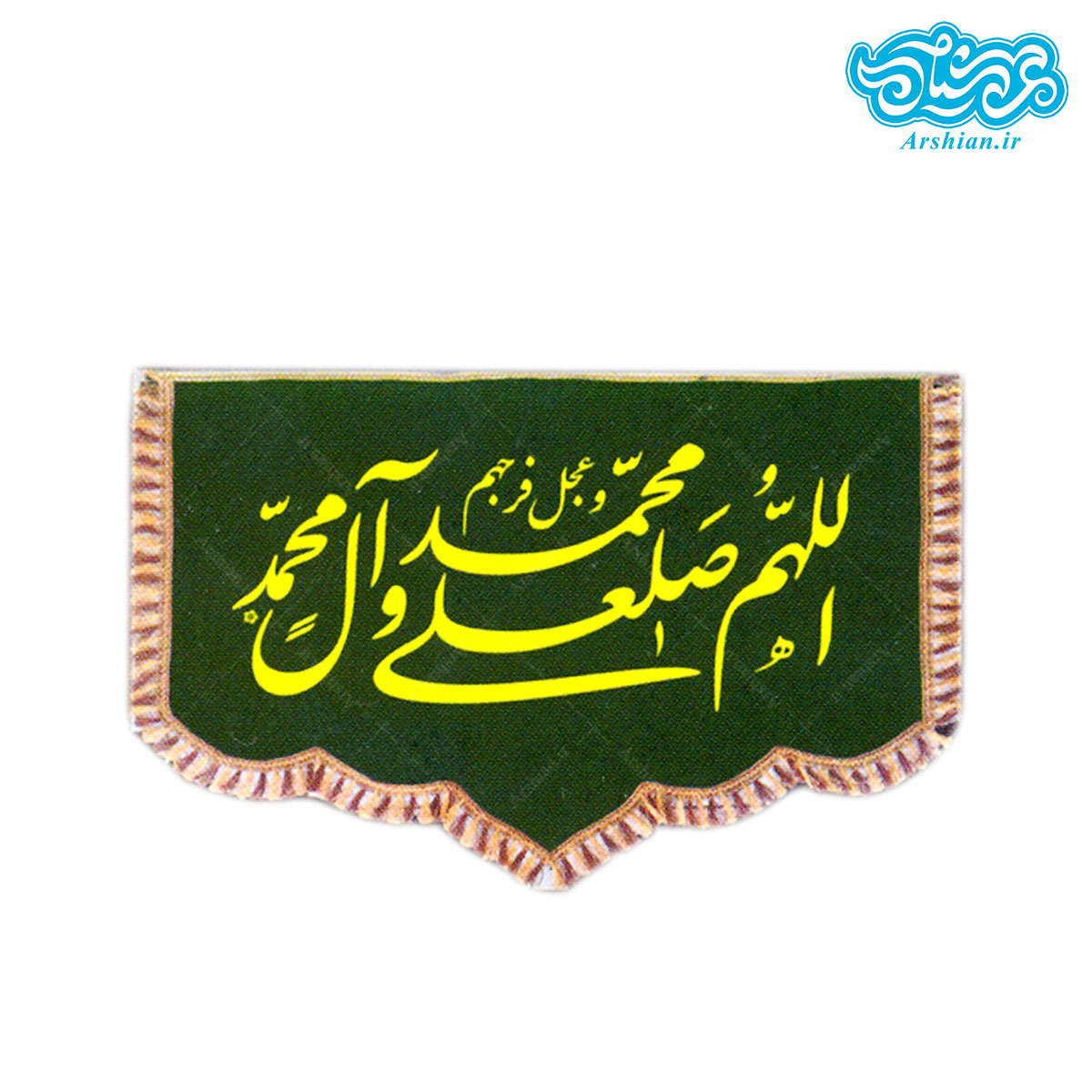 پرچم مخمل پشت منبری صلوات کد 003