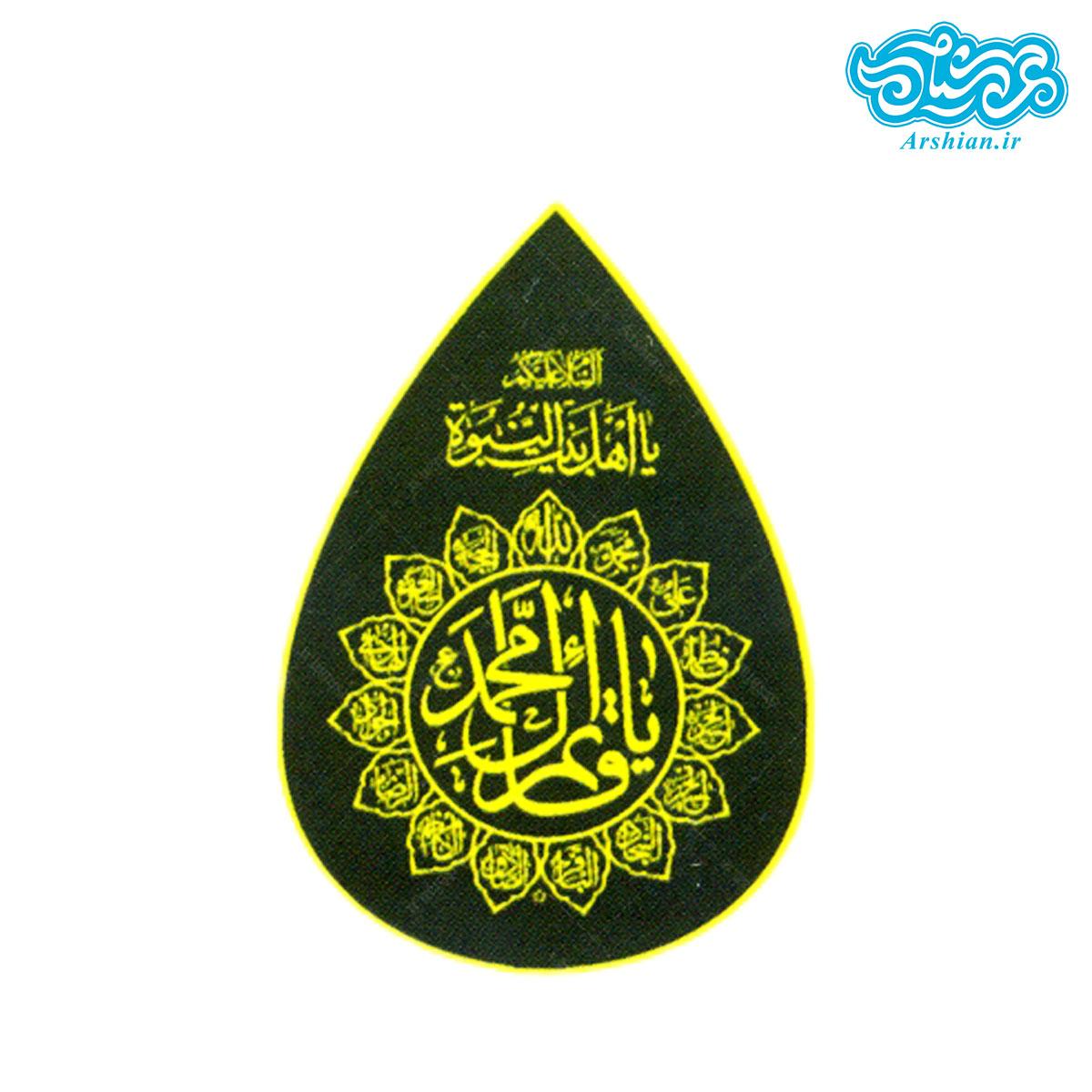 پرچم مخمل یاقائم آل محمد طرح اشک کد 011