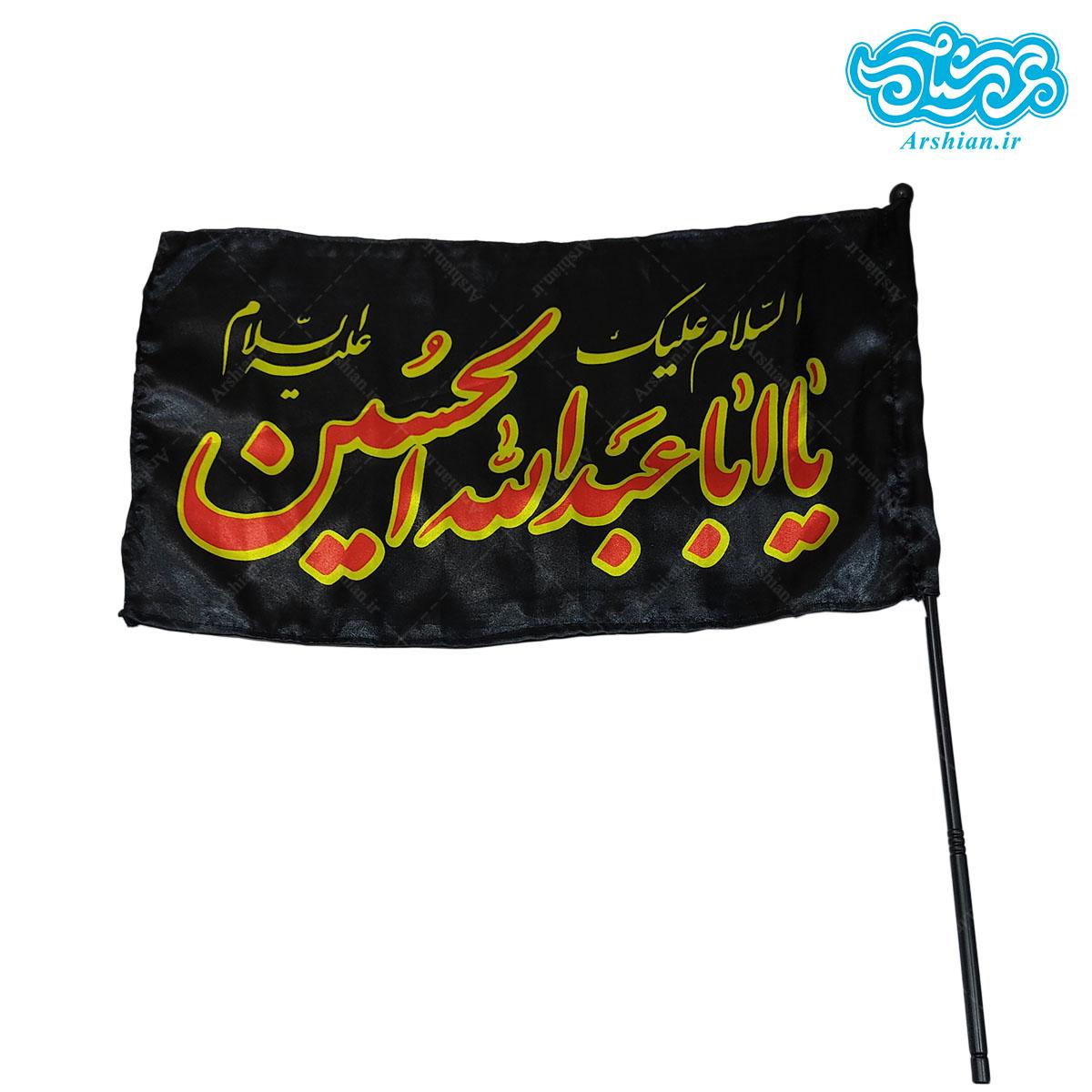 پرچم دستی یااباعبدالله الحسین کد 001