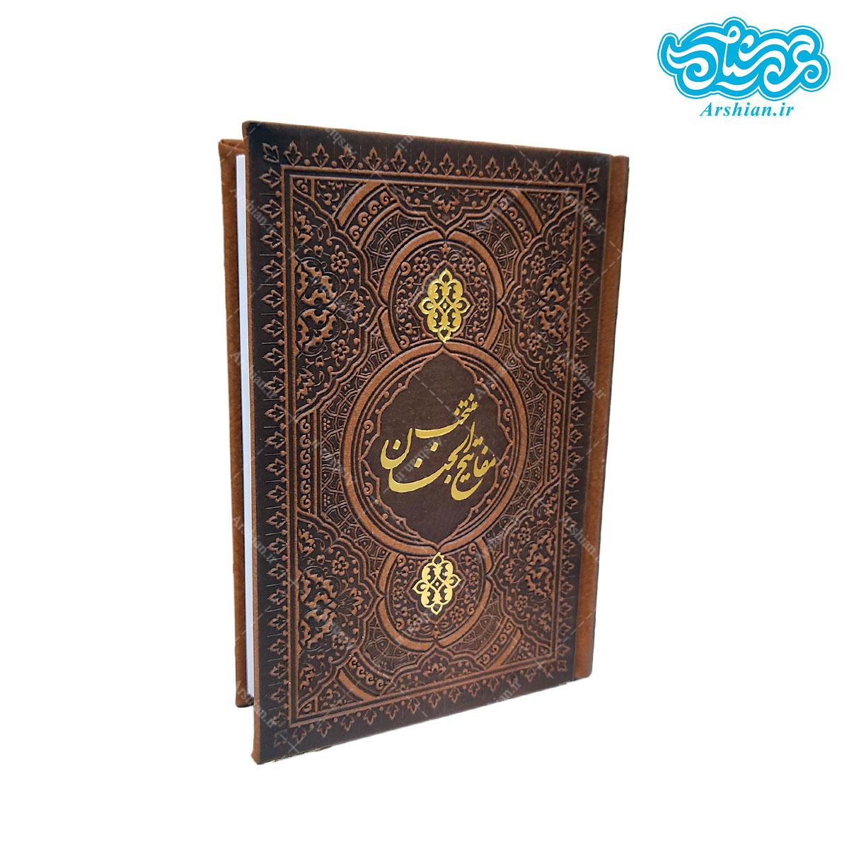 منتخب مفاتیح الجنان جیبی کد 003