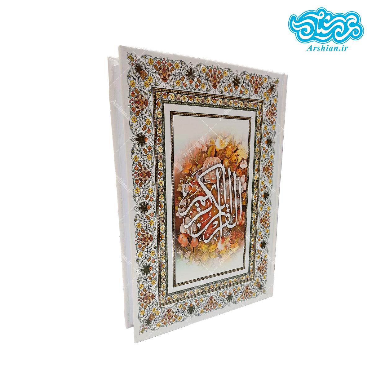 قرآن وزیری جلد سخت کد 002