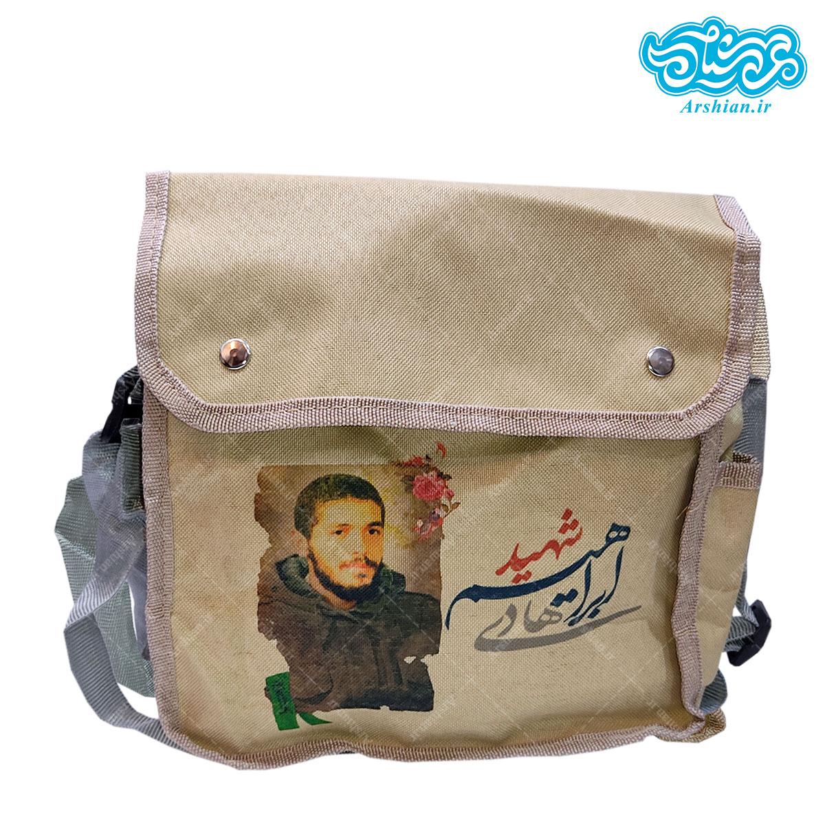 کیف رودوشی طرح شهید ابراهیم هادی کد001