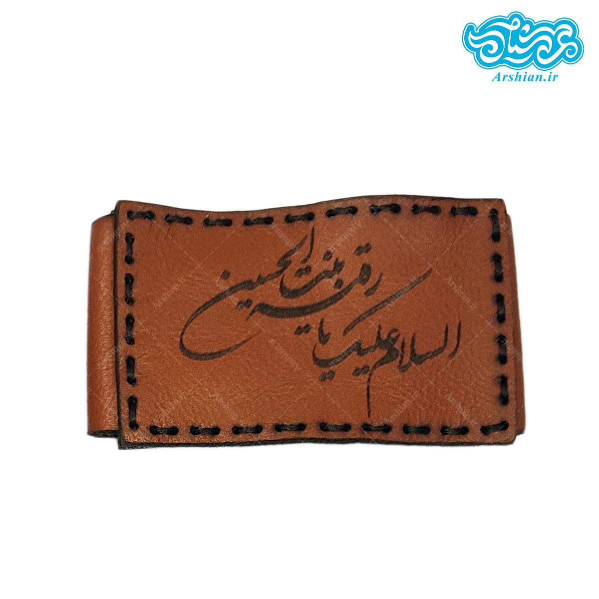 بازوبند چرم باطرح السلام علیک یا رقیه بنت الحسین کد002