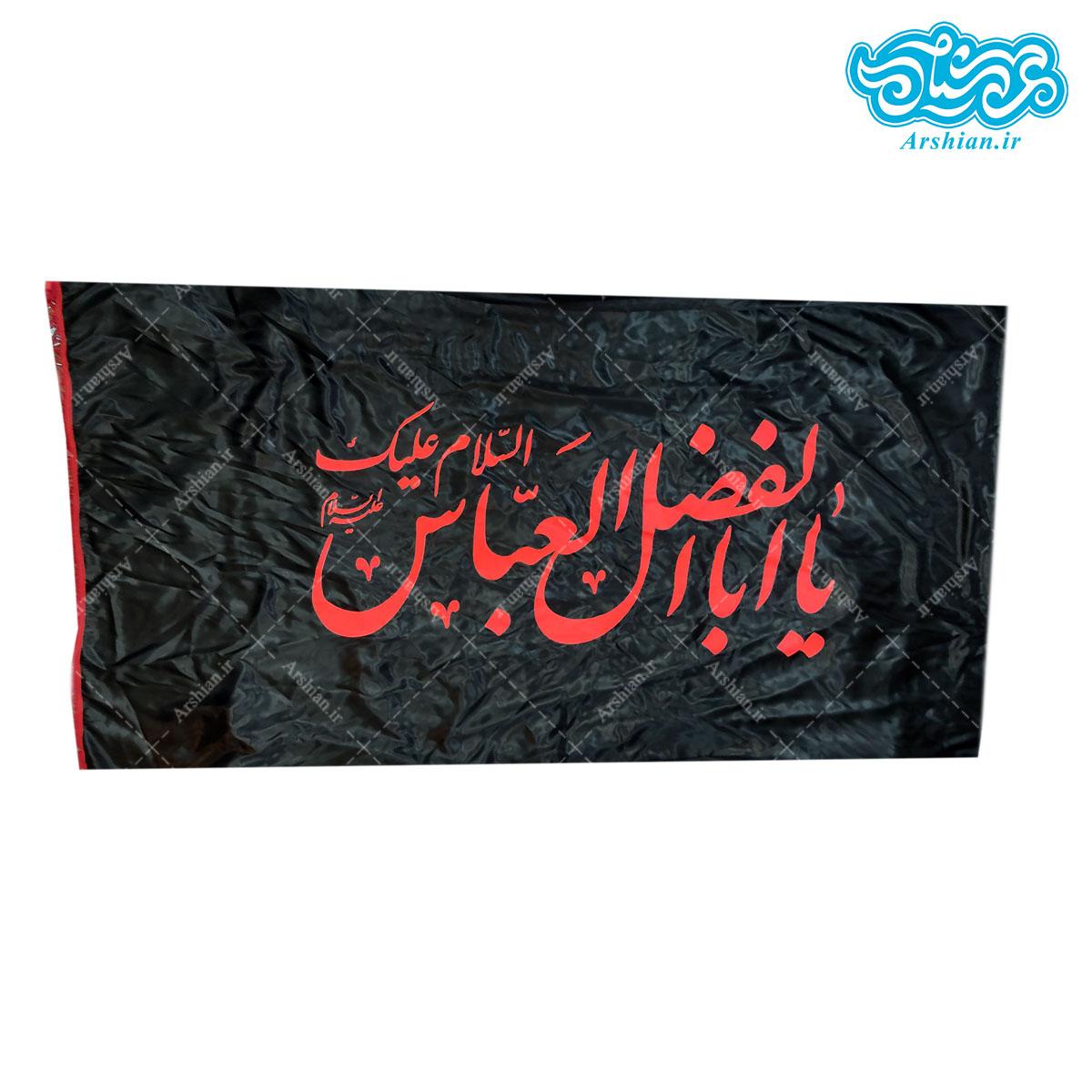 پرچم ساتن السلام علیک یاابالفضل العباس کد020