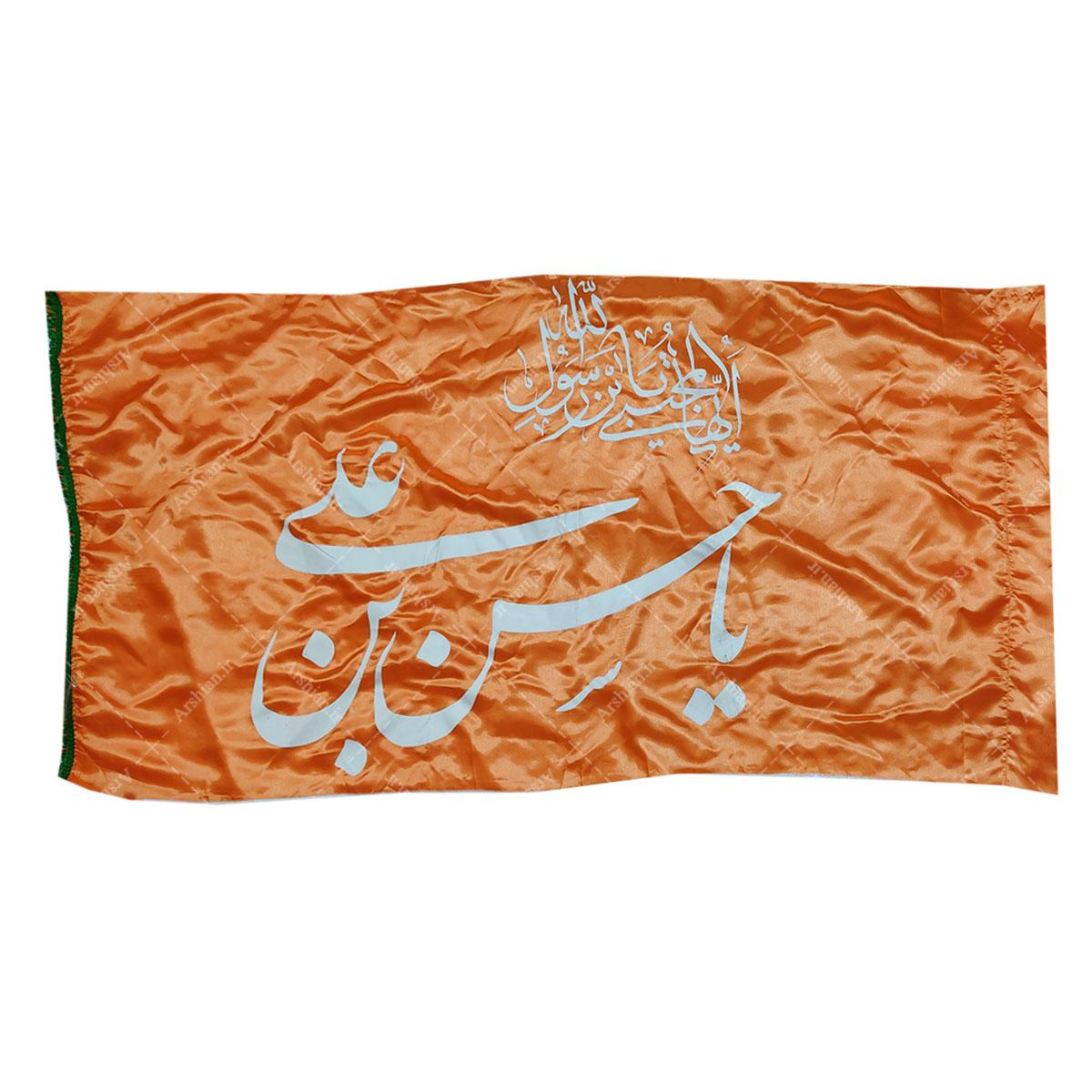 پرچم ساتن یاحسن بن علی کد004
