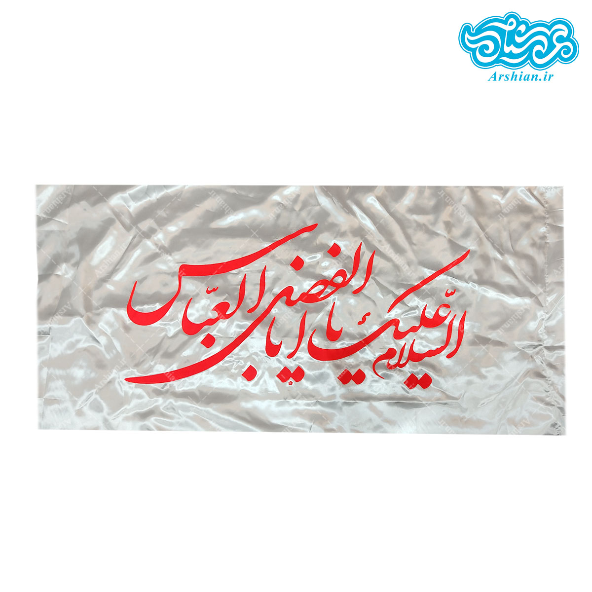 پرچم ساتن السلام علیک یاابالفضل العباس کد022
