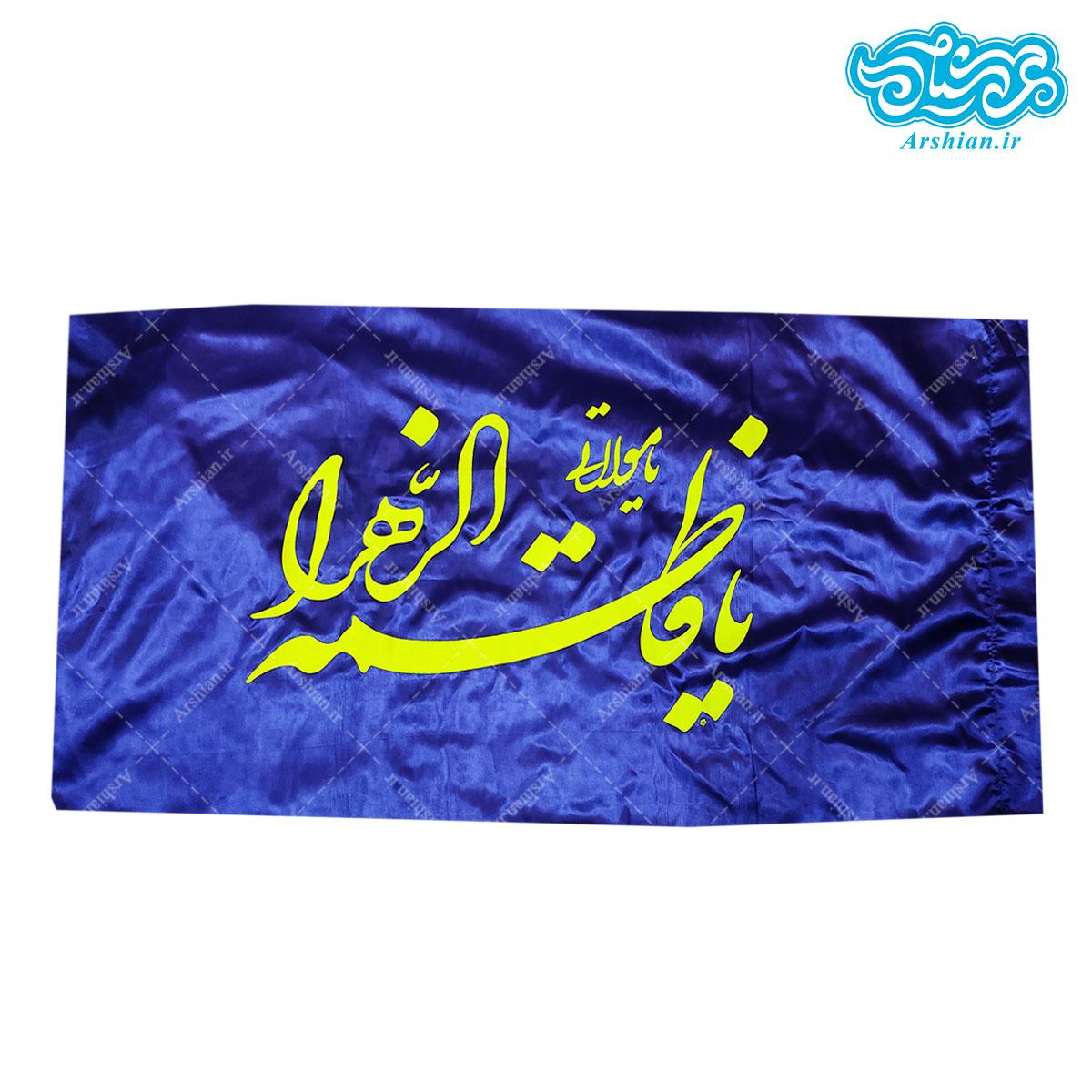 پرچم ساتن یافاطمه الزهرا کد020