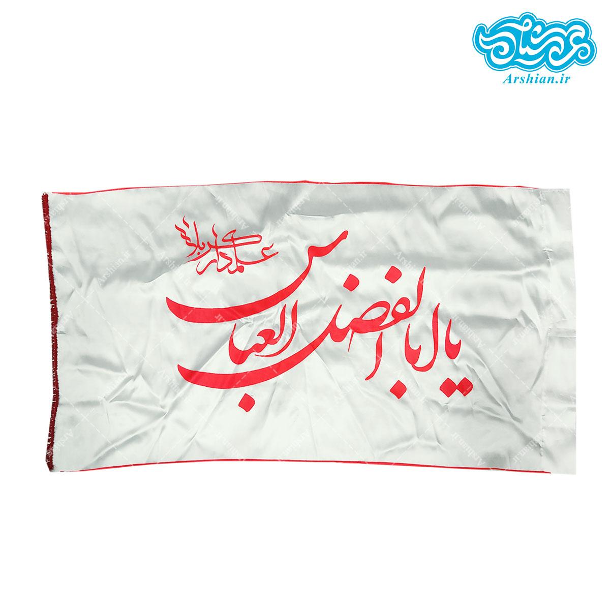 پرچم ساتن یاابالفضل العباس کد018