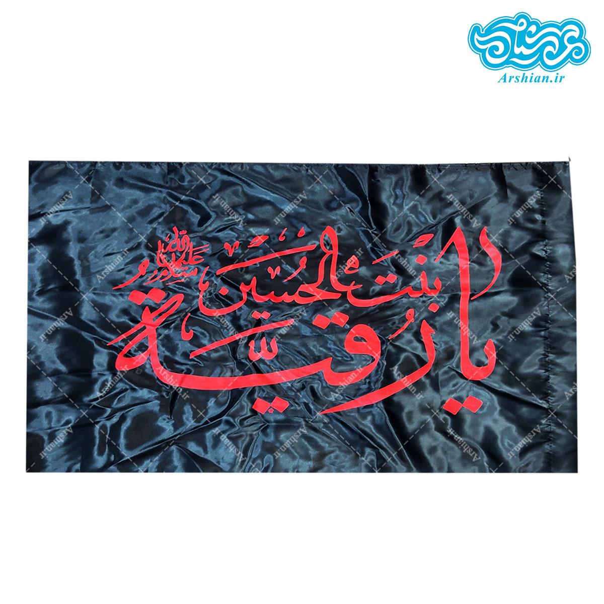 پرچم ساتن یارقیه بنت الحسین کد018