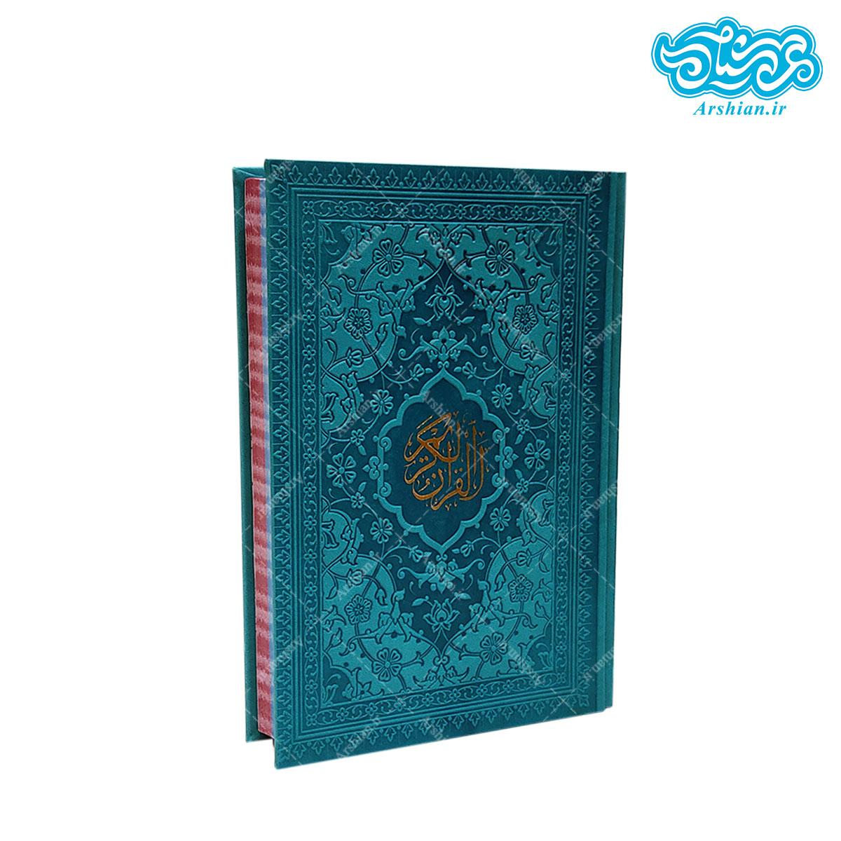 قرآن وزیری