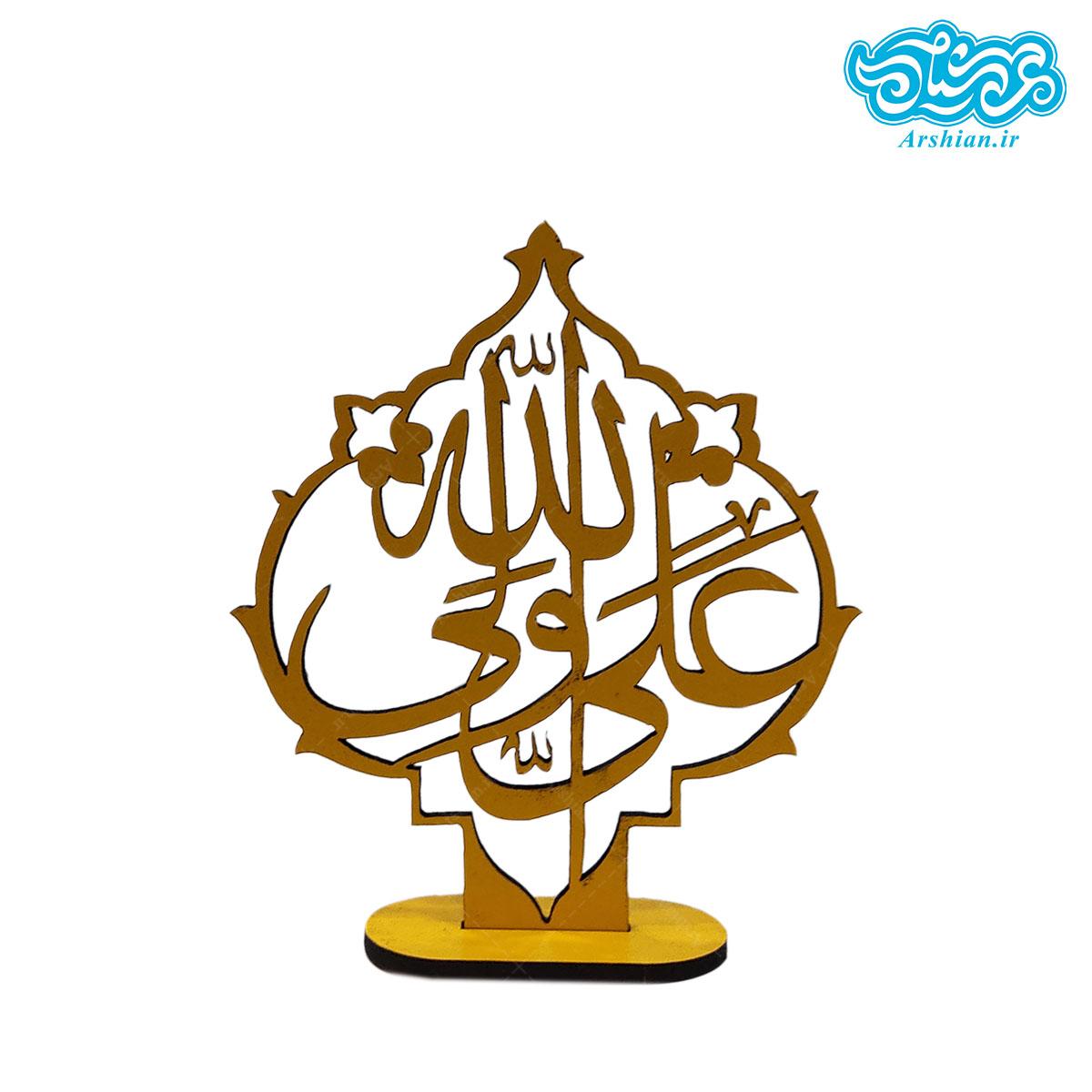 تندیس رومیزی علی ولی الله کد003