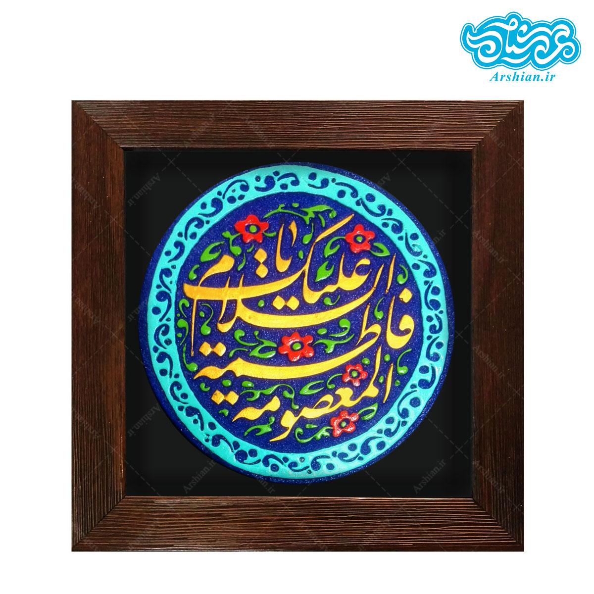 تابلو برجسته یا فاطمه معصومه سلام الله علیها کد ۱۸۱