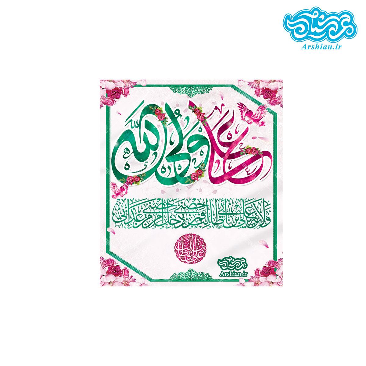 برچسب باطرح علی ولی الله کد001(بسته 50 عددی)
