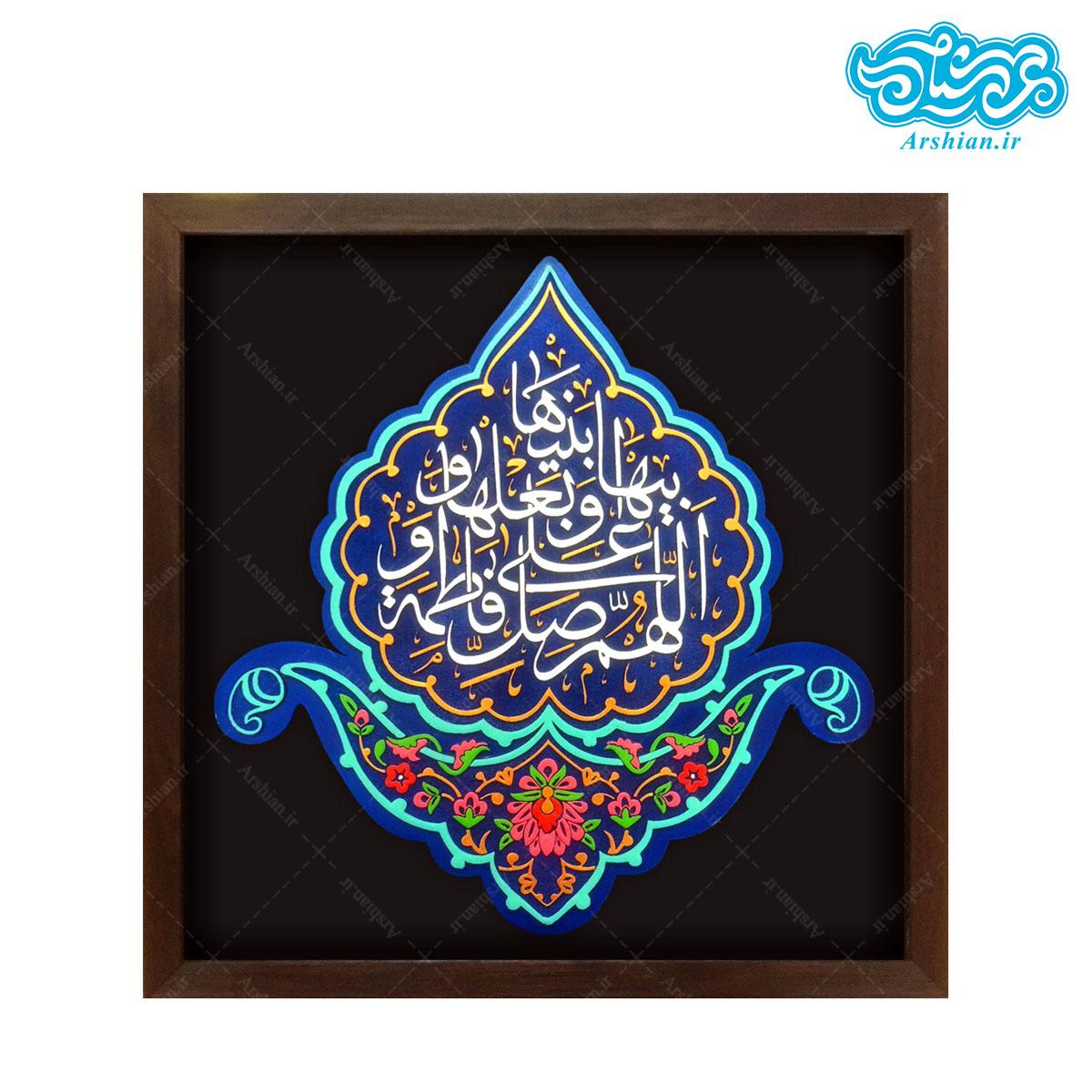 تابلو برجسته طرح صلوات حضرت فاطمه سلام الله علیها کد ۱۶۲