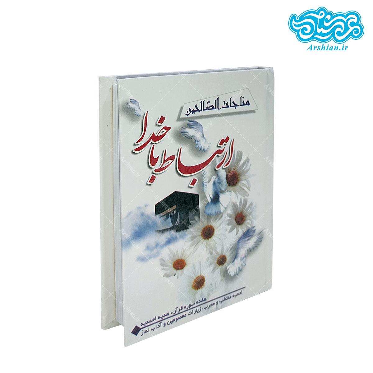 کتاب ارتباط باخدا (مناجات الصالحین) جلدسخت نیم جیبی