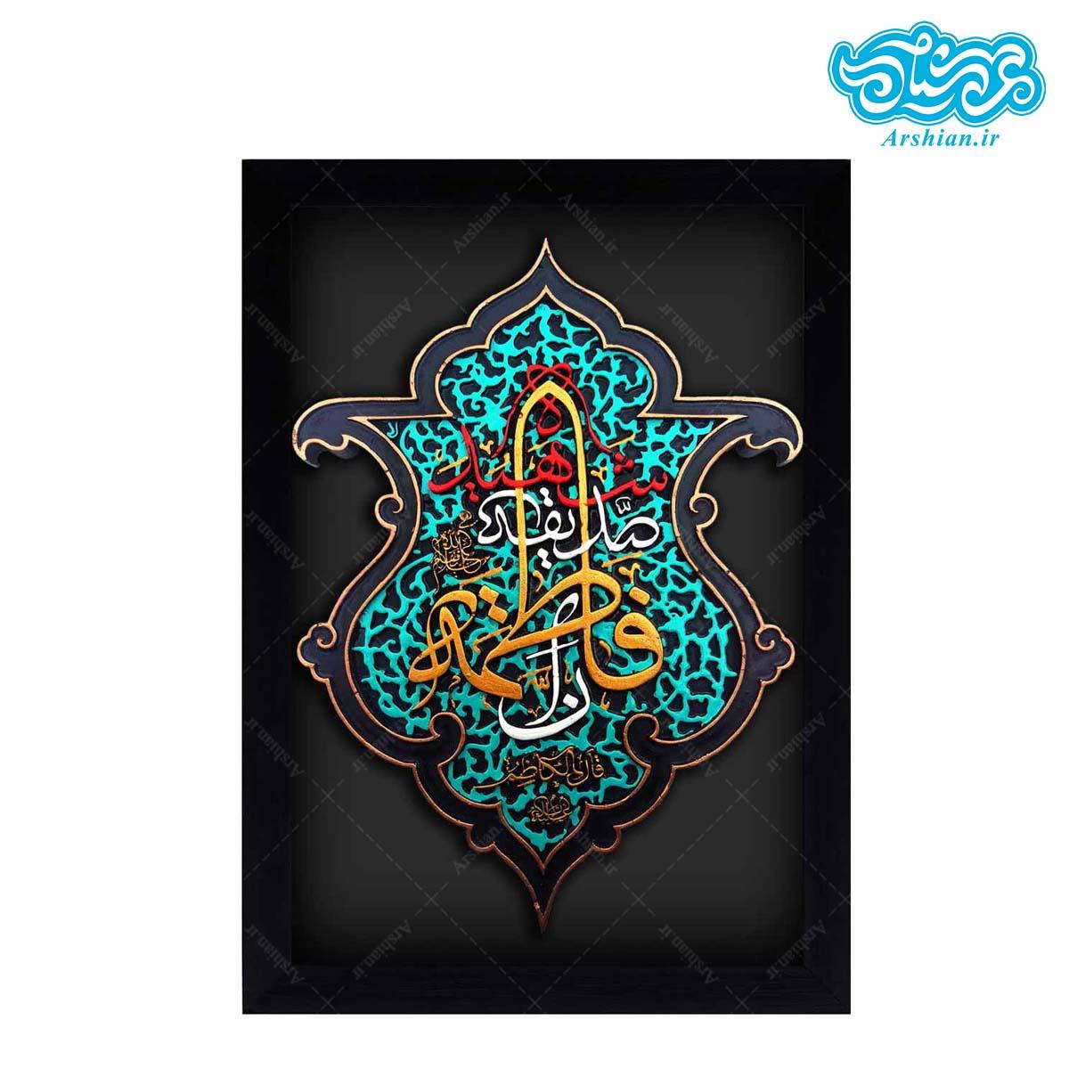 کتیبه نقش برجسته طرح فاطمه سلام الله علیها کد۱۳۶