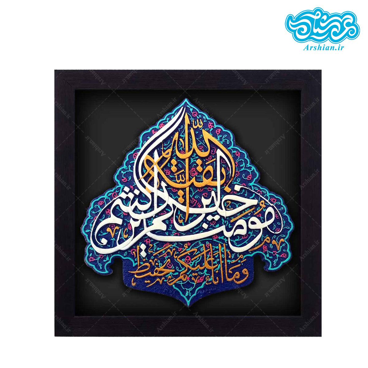 کتیبه نقش برجسته طرح بقیه الله عجل الله کد ۱۲۶