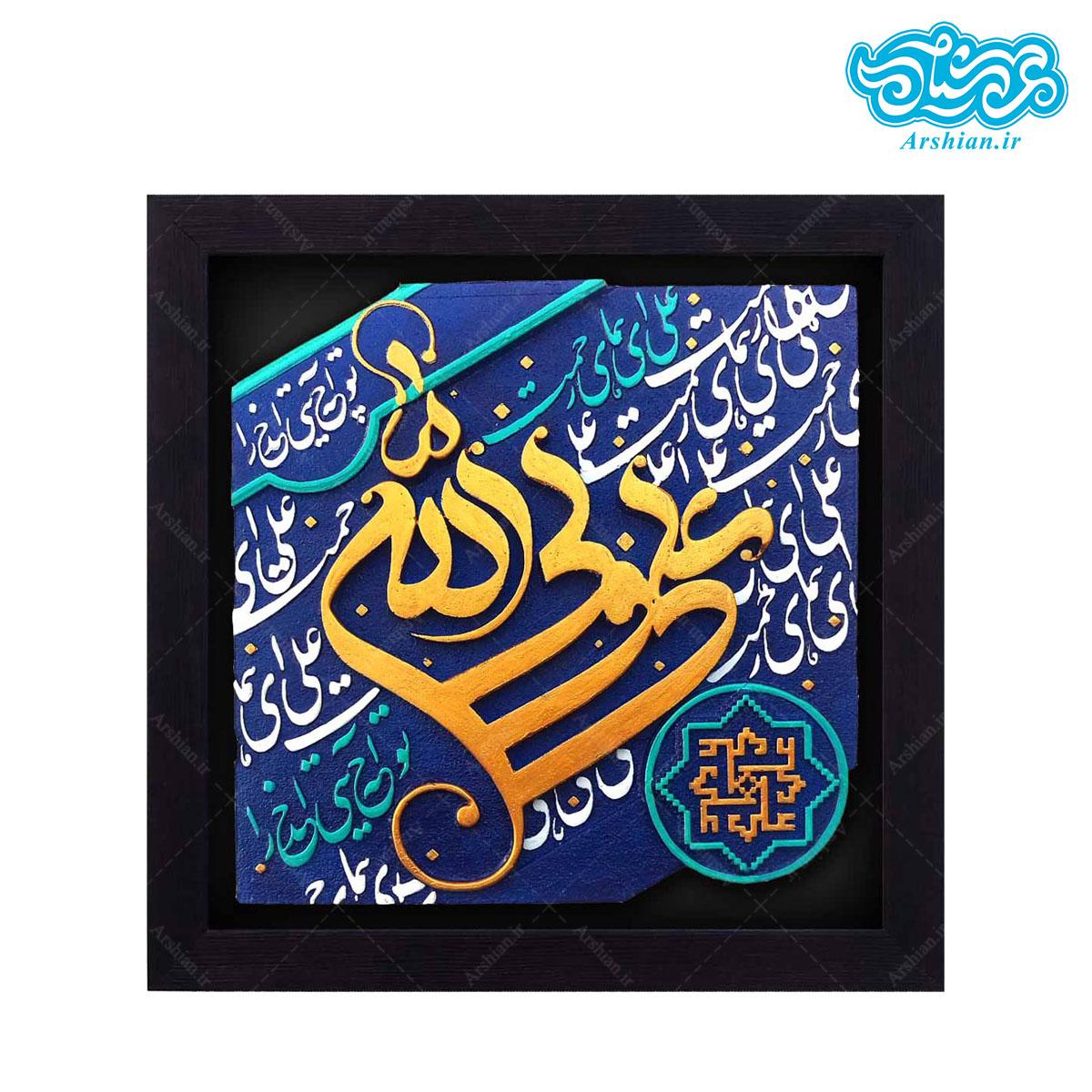 کتیبه نقش برجسته طرح علی ولی الله کد ۱۲۳
