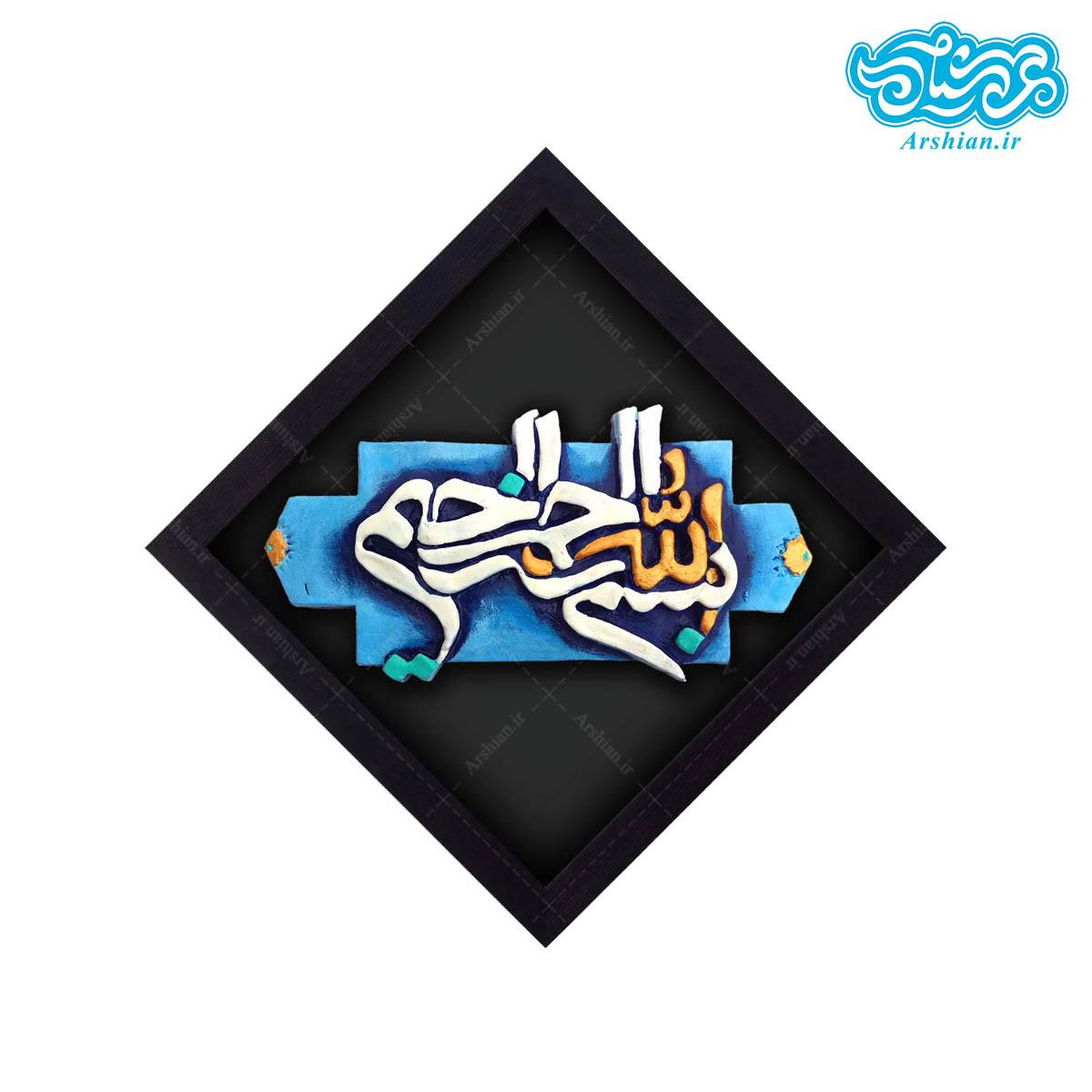 کتیبه نقش برجسته بسم الله الرّحمن الرّحیم کد۱۰۱
