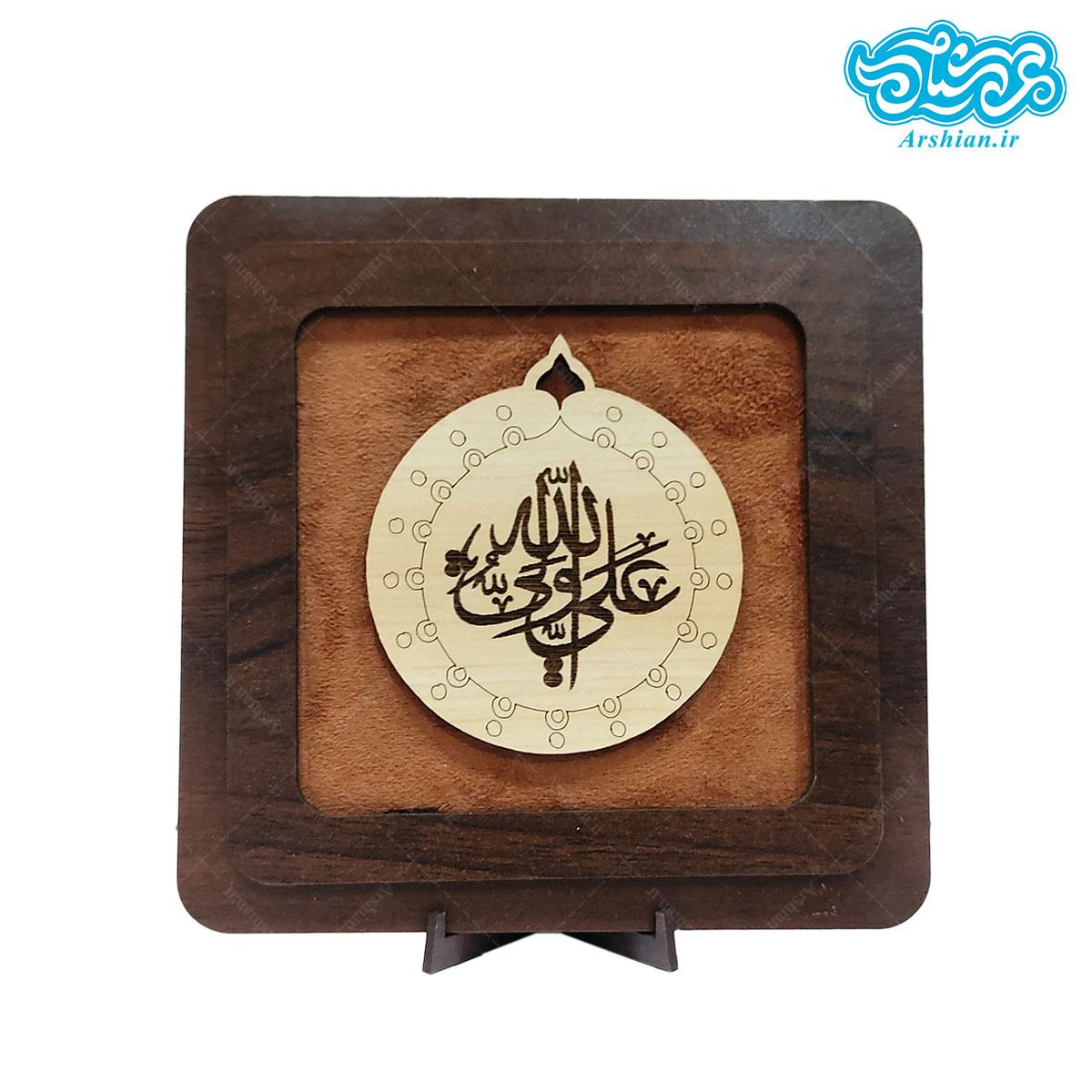 تندیس علی ولی الله طرح زمینه مخمل کد001