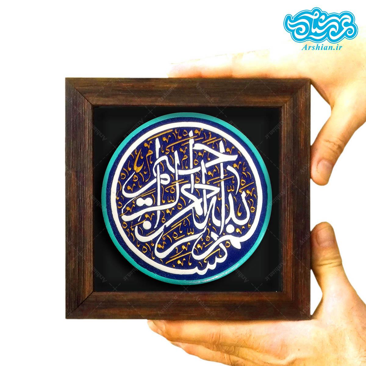 تابلو برجسته بسم الله الرحمن الرحیم کد۱۸۶