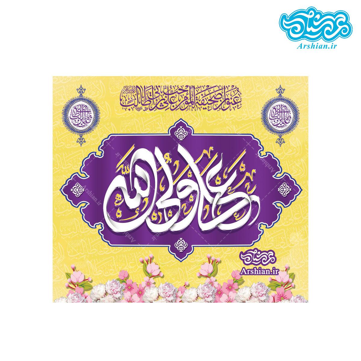 برچسب باطرح علی ولی الله کد002(بسته 50 عددی)