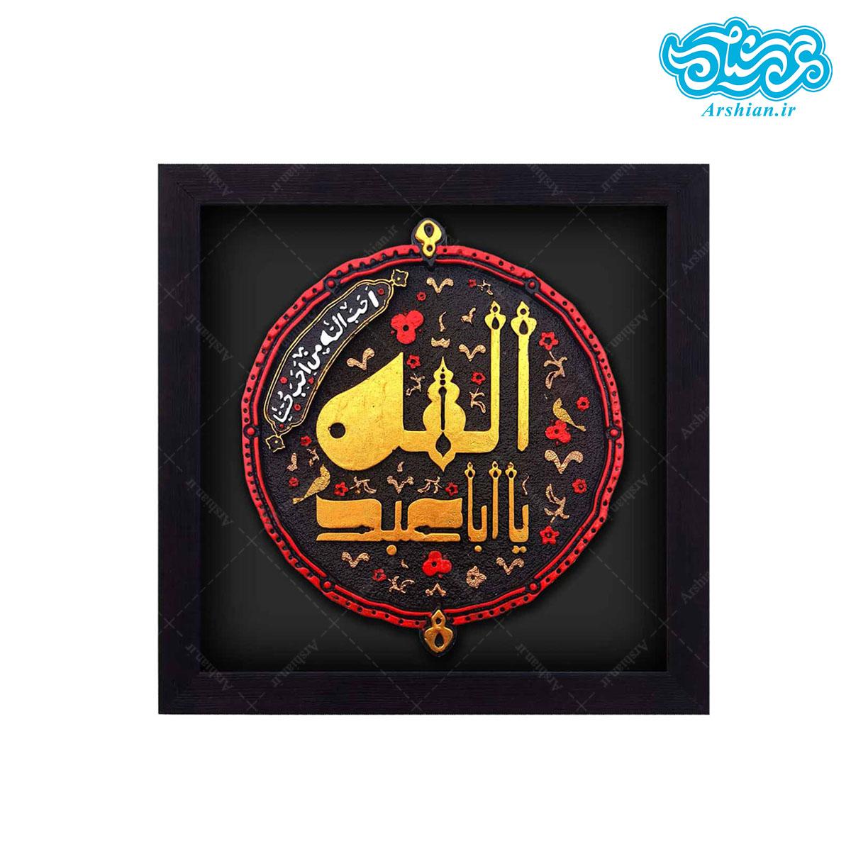 کتیبه نقش برجسته طرح حب الحسین کد ۱۴۸