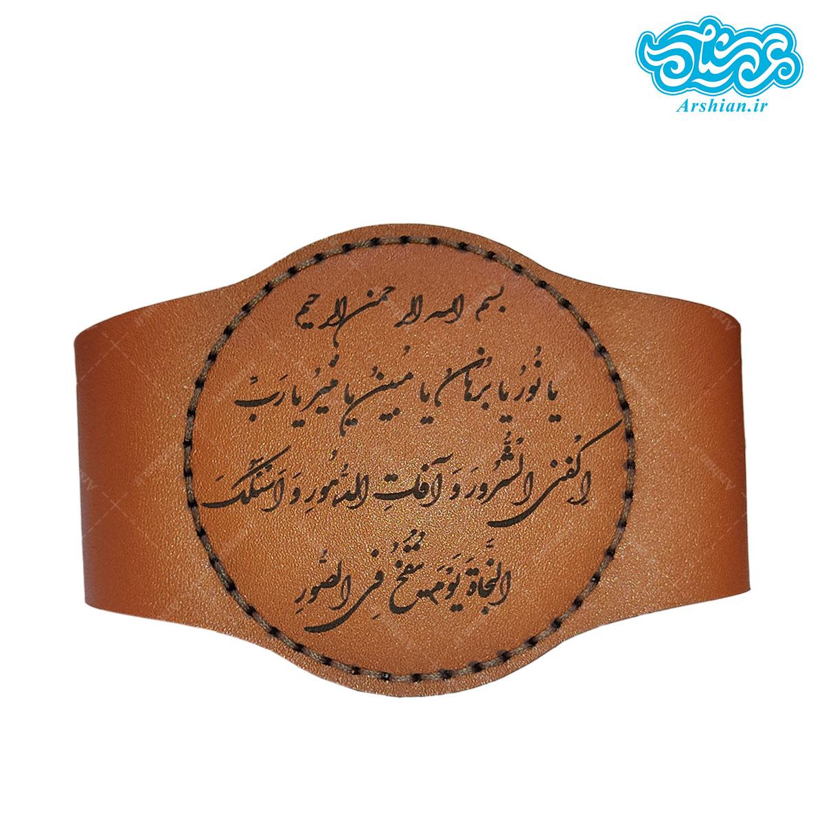 بازوبند چرم باطرح حرز امام جواد کد024