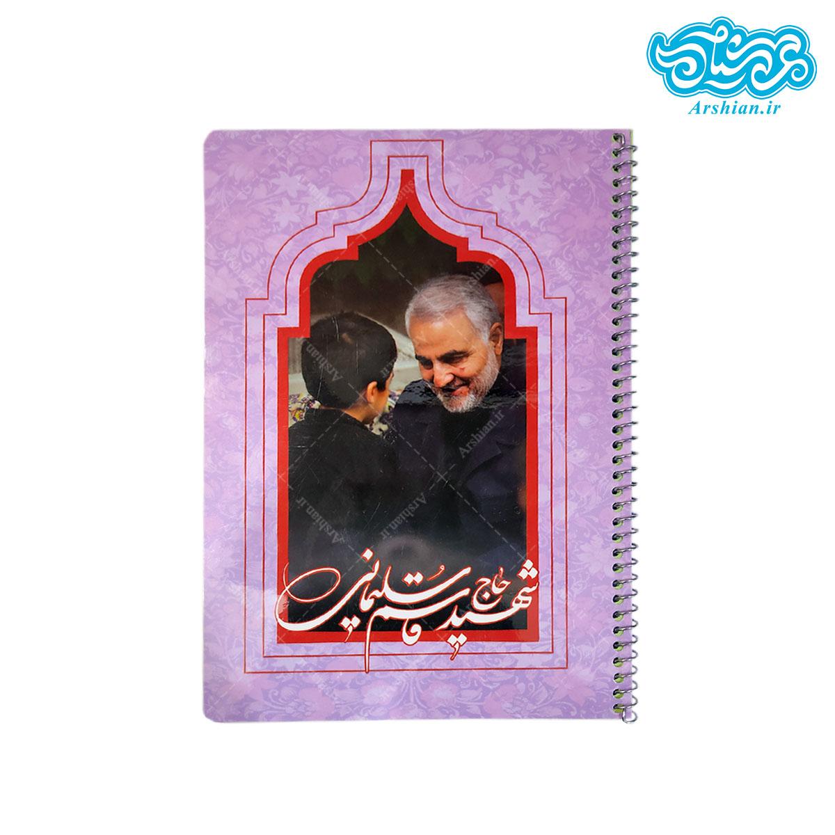 دفتر 50 برگ طرح حاج قاسم سلیمانی کد005