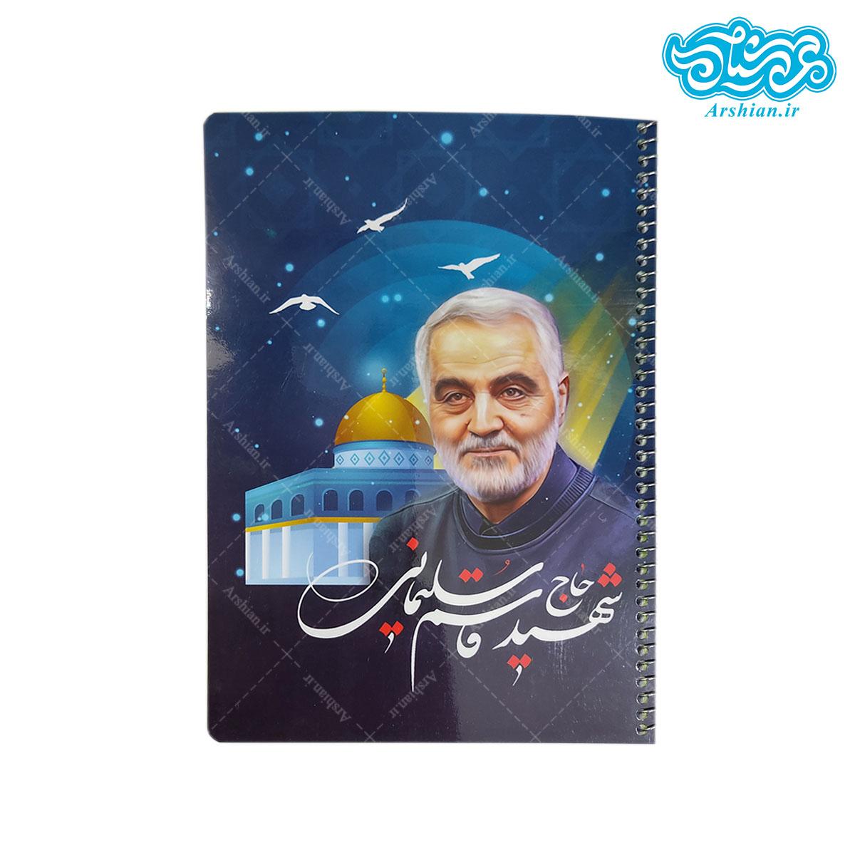 دفتر 50 برگ طرح حاج قاسم سلیمانی کد006