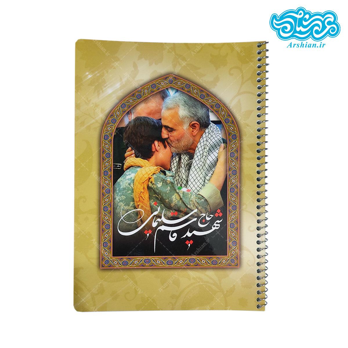 دفتر 50 برگ طرح حاج قاسم سلیمانی کد007
