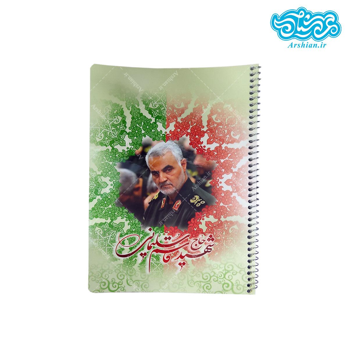 دفتر 50 برگ طرح حاج قاسم سلیمانی کد009