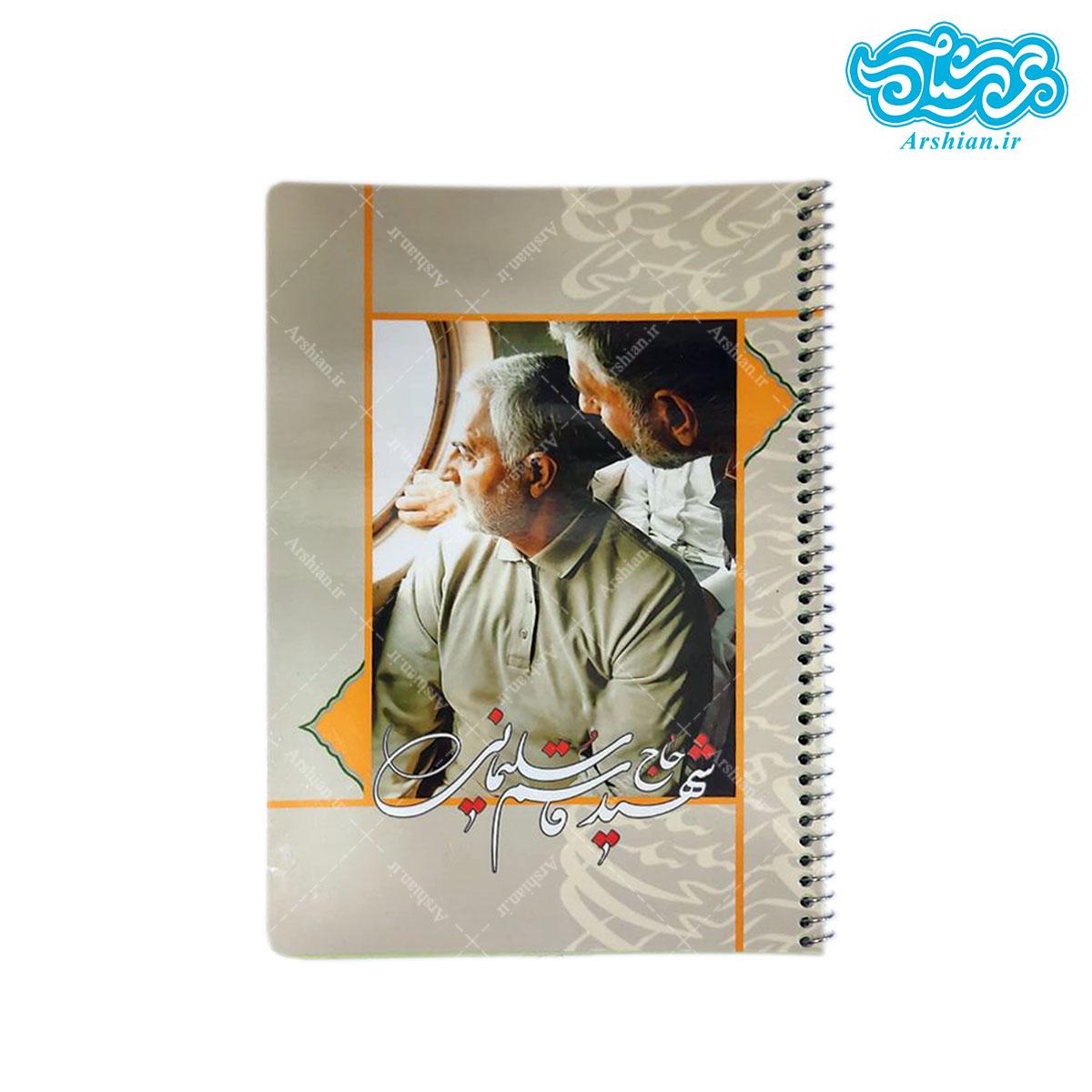 دفتر 50 برگ طرح حاج قاسم سلیمانی کد010