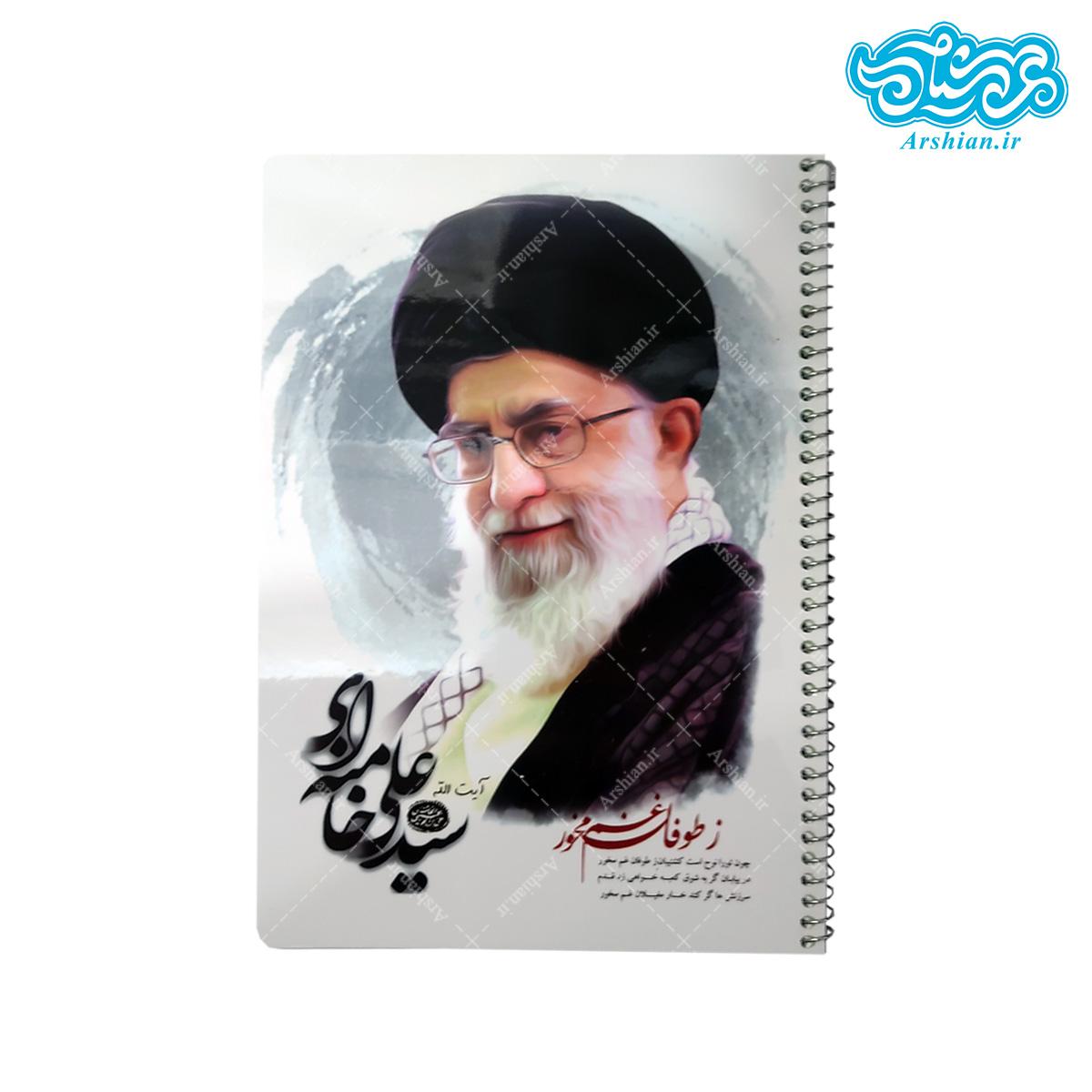 دفتر 50 برگ طرح آیت الله خامنه ای کد011