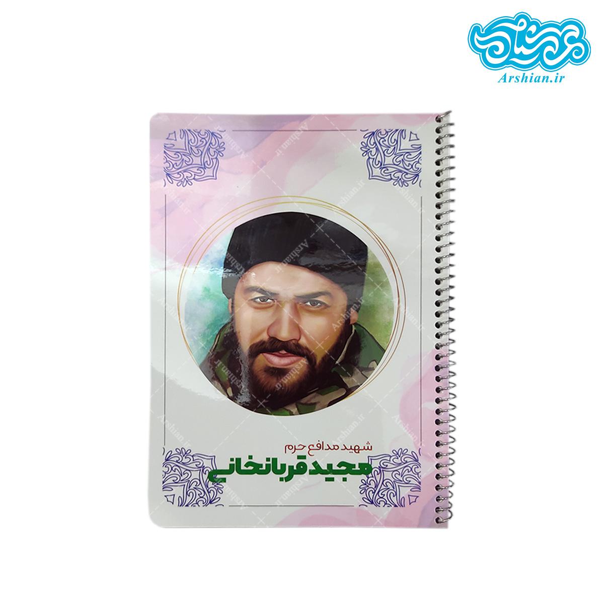 دفتر 50 برگ طرح شهید قربانخانی کد012